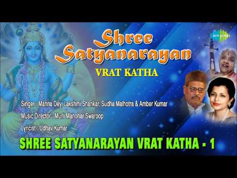 Shree Satyanarayan Vrat Katha - 1 | Hindi Devotional Song | Manna Dey, Lakshmi Shankar