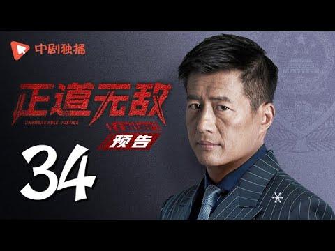 正道无敌(34)