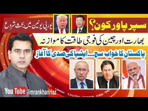 China & European Union. The world is changing. Imran Khan's Exclusive research