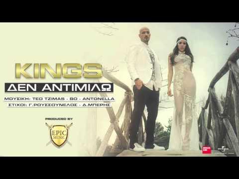 KINGS - Δεν Αντιμιλώ | Den Antimilo  - Official Audio Release