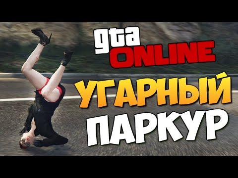 Смотреть паркур в гта онлайн видео паркур в гта сан