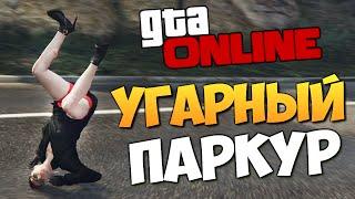 GTA ONLINE - УГАРНЫЙ ПАРКУР! #194