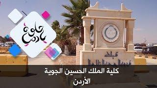 كلية الملك الحسين الجوية - الأردن