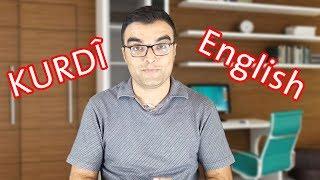أشهر الكلمات المشتركة بين الكردية و الإنكليزية - Kurdî & English