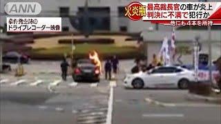 韓国・最高裁長官の車に火炎瓶 敗訴に不満の犯行か(18/11/27) thumbnail