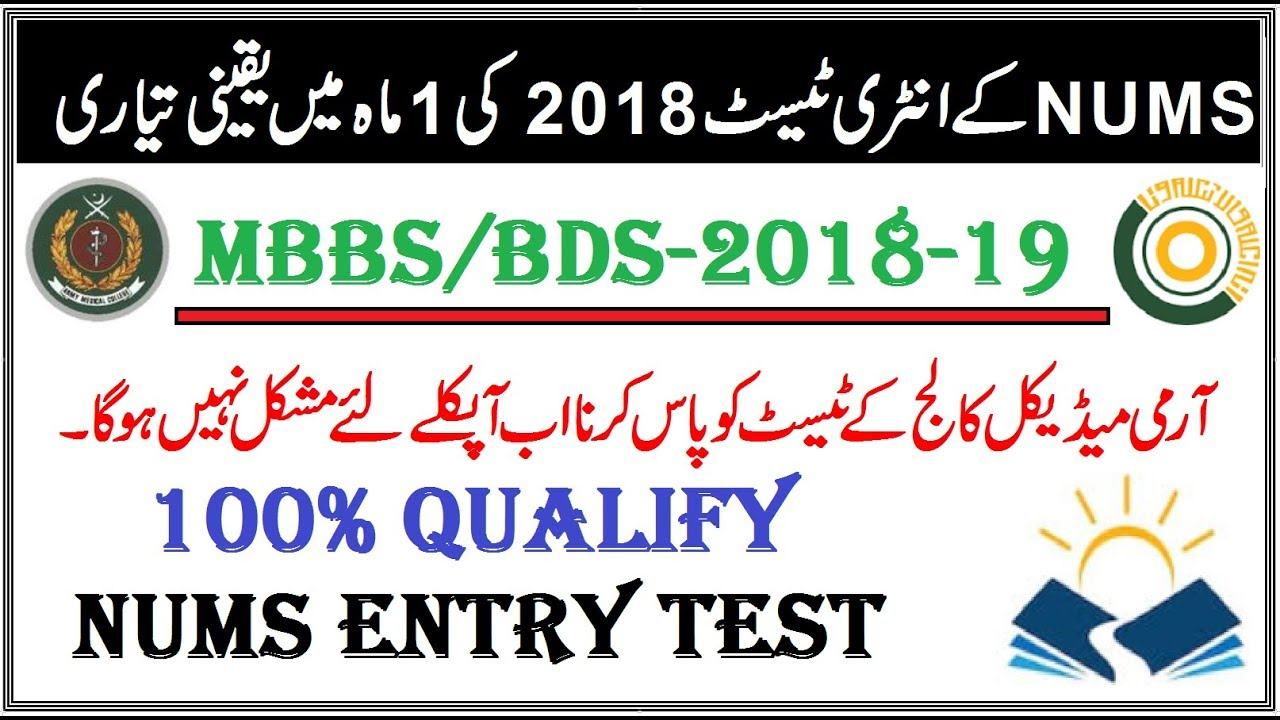 How to Prepare NUMS Entry Test in 1 Month Only !! AMC Rawalpindi 100%  Guaranteed Admission 2018