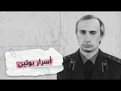 أسرار بوتين.. الكشف عن وثائق وصور نادرة | Trending