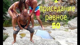 1 приседание равное 50 Накачать ноги сильнее чем у качков
