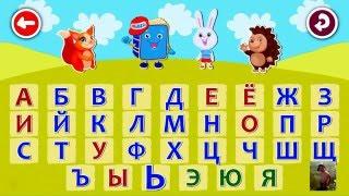 Алфавит для детей поем на русском языке*Sing Russian alphabet