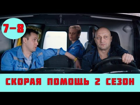 СКОРАЯ ПОМОЩЬ 2 СЕЗОН 7 СЕРИЯ (сериал, 2019) НТВ анонс