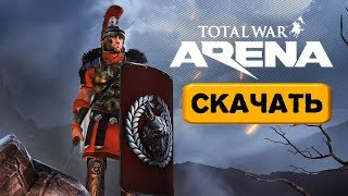 Как скачать Total War Arena на русском - Бесплатно!