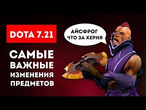видео: dota 7.21 - Самые Важные Изменения Предметов