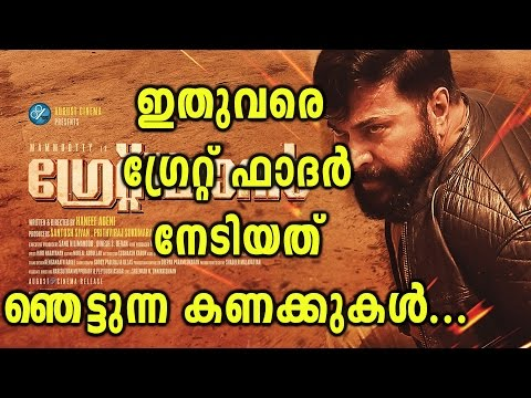 The Great Father Beats Pulimurugan Again In Collection Record | Filmibeat Malayalam