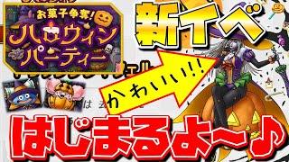 【ドラクエタクト】新イベント「ハロウィンパーティー」開催♪【トリックグレイツェル登場】