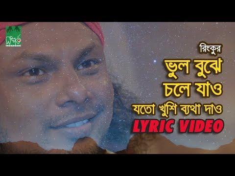 ভুল বুঝে চলে যাও - যতো খুশি ব্যথা দাও | রিংকু | Lyrical Video