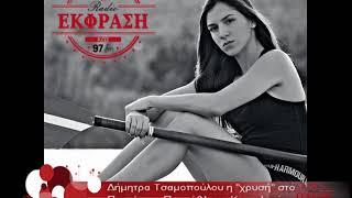 30-7-2019 Δήμητρα-Σοφία Τσαμοπούλου  Εκφραση97