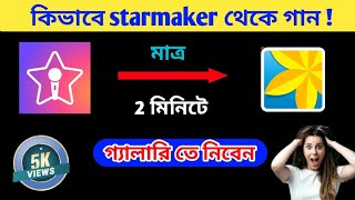 How to save starmaker songs in gallery   starmaker app  bangla screenshot 3