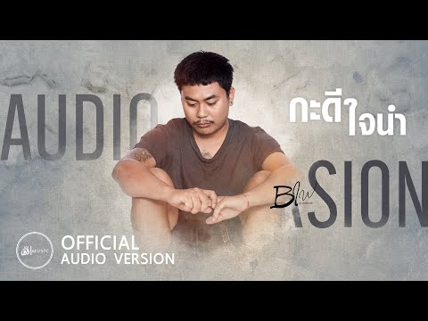เพลงไทยใหม่เพราะๆ มันๆ มิถุนายน 2021 | เพลงเพราะๆ