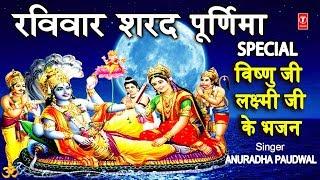रविवार शरद पूर्णिमा Special Vishnu Ji Lakshmi Ji Ke Bhajans I Sharad Purnima 2019