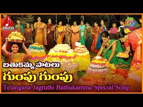 Gumpu Gumpu Batukamma Special Songs | Telangana Devotional Songs | Amulya Audios And Videos