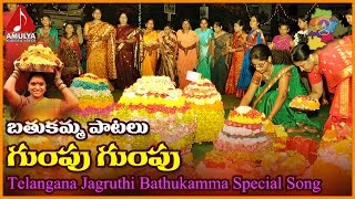 Gumpu Gumpu Batukamma Special Songs  Telangana Devotional Songs  Amulya Audios And Videos