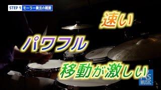 ②〈STEP1〉モーラー奏法とゴスペルチョップス     ドラム人間科学TV 第1回(ゴスペルドラミング)(K's MUSIC drum レッスン gospelchops)