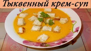 СУП-ПЮРЕ из Тыквы Тыквенный !!!!КРЕМ-СУП со Сливками Очень Вкусный