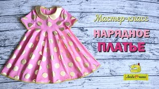 Как сшить нарядное детское платье/Любимчики/(, 2017-11-16T23:31:12.000Z)