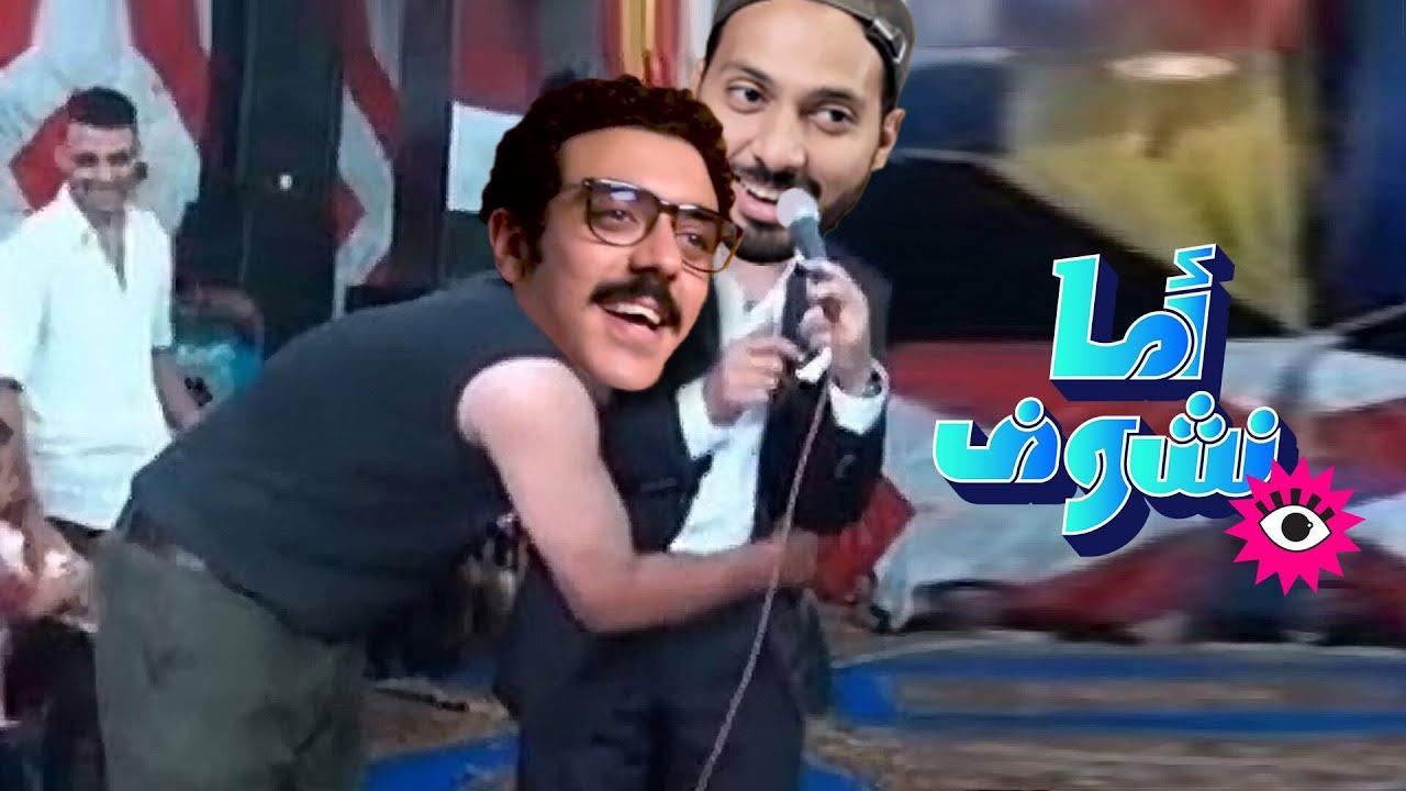 أما نشوف 👀 أغرب لقاءات أغاني على التلفزيون 🕴🏼📺🎤