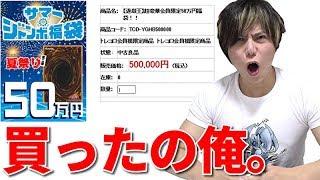 【遊戯王】秒殺完売!!話題のワケあり50万円福袋買ってみた!!!!!