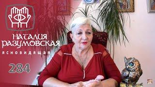 Раз в году! День огромной удачи! Совет ЭКСТРАСЕНСА Наталии Разумовской.