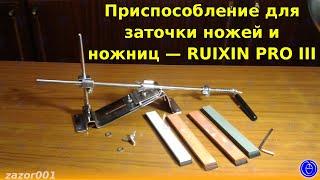 Обзор точилки для ножей и ножниц RUIXIN PRO III