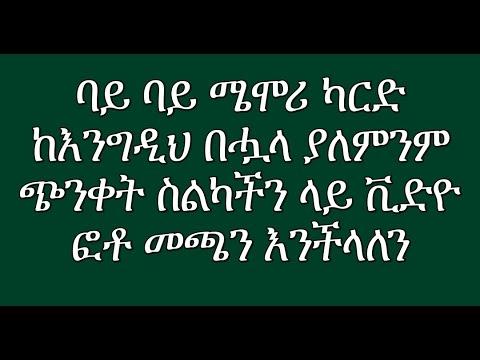 Ethiopia New information regarding Memory Card