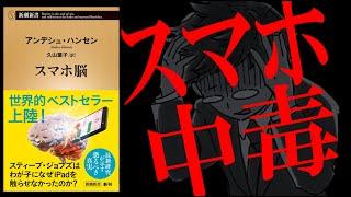 【21分で解説】スマホ脳|ギャンブル依存より怖いスマホ中毒!?