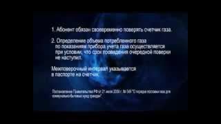Поверка счетчика газа(, 2012-02-27T09:47:35.000Z)