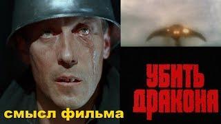 Убить Дракона смысл фильма 1988 финал бургамист лучшие люди города цитаты равенство и братство