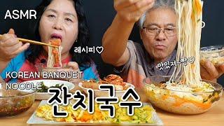ASMR 잔치국수 먹방 (레시피♡) 리얼사운드 KORE…