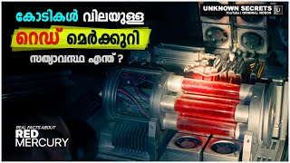 സത്യാവസ്ഥ എന്ത് ? The Real Facts and Hidden truths of Red Mercury in Malayalam