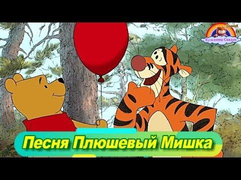 Детская Песня Плюшевый Мишка-Винни Пух и его друзья-песни ...