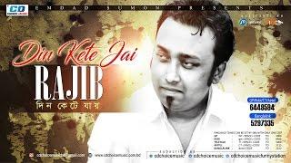 din kete jai by rajib hossain   hd lyrical video   2017