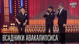 Новая полиция Украины - всадники АВАКалипсиса | Вечерний Квартал 19.12.2015
