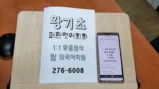 전주기초성인영어회화 파닉스 영문법 왕초보 발음교정 주부…