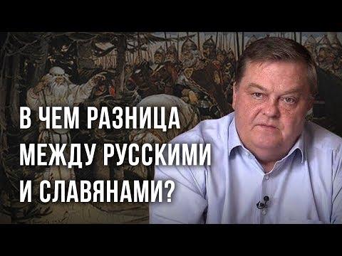 Смотреть Чем русские отличаются от славян? Евгений Спицын онлайн