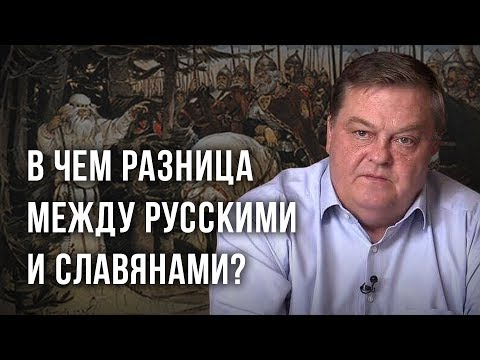 Чем русские отличаются