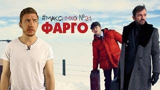 #МаксИмхо №21 - Фарго (Fargo)
