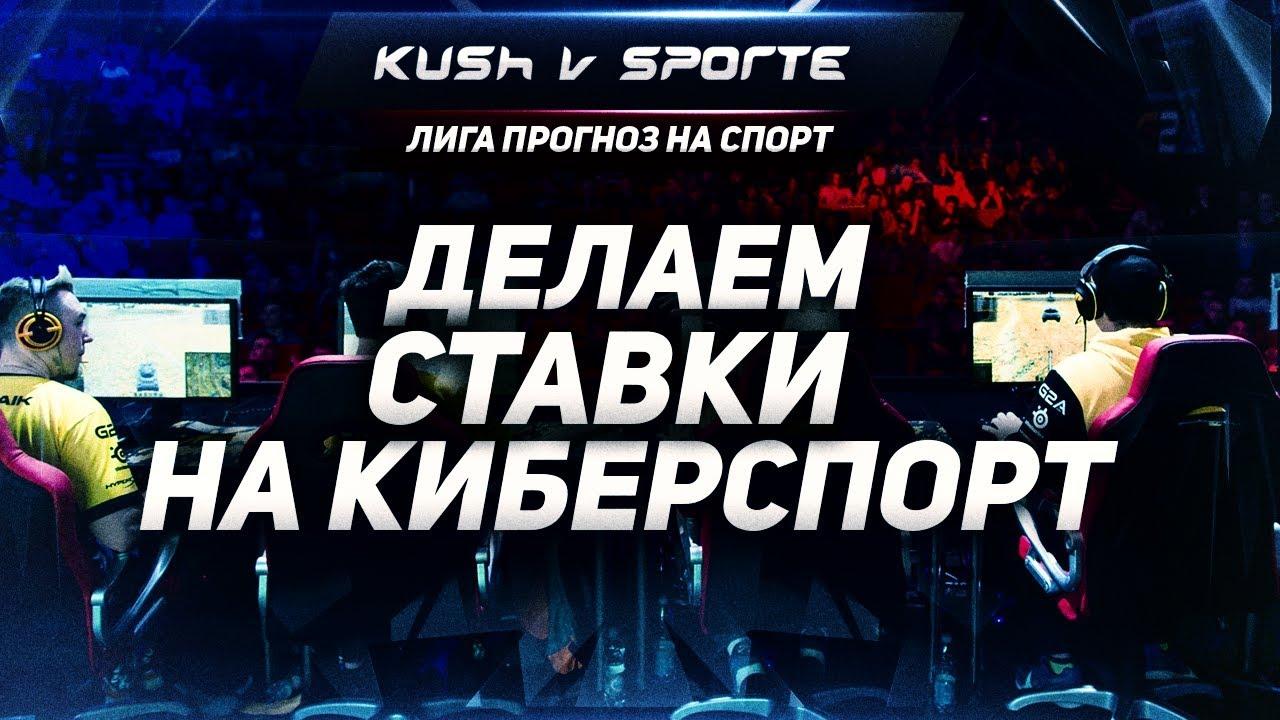 регистрация на спорт прогнозы