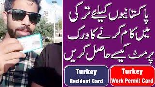 Turkey Work Permit Card | How To Apply Turkey Work Permit Card | Turkey RED Card | Turkey Blue Card