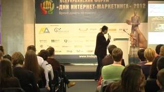 Евгений Щирин на IMDays 2012