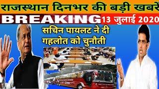 13 जुलाई; राजस्थान रात 8:00PM की महत्वपूर्ण खबरें   Marwadi media