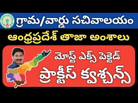 AP Grama/Ward Sachivalayam Model Question Paper-99   Andhra Pradesh Current Affairs, AP Govt Schemes